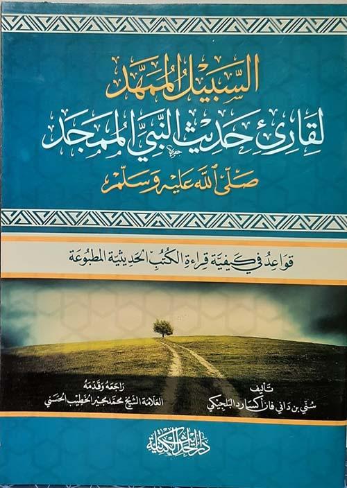 السبيل الممهد لقارئ حديث النبي الممجد صلى الله عليه وسلم