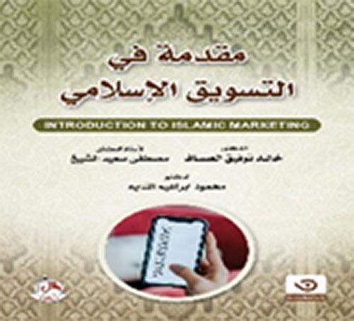 مقدمة في التسويق الإسلامي