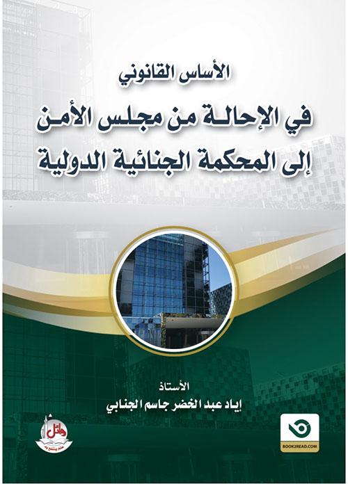 الاساس القانوني في الاحالة من مجلس الامن الى المحكمة الجنائية الدولية