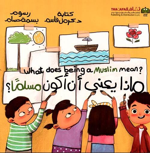 ماذا يعني أن أكون مسلماً ؟ What does being a Muslim mean