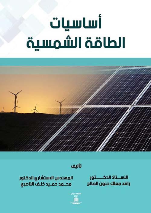 أساسيات الطاقة الشمسية