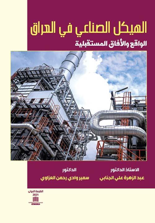 الهيكل الصناعي في العراق ؛ الواقع والأفاق المستقبلية