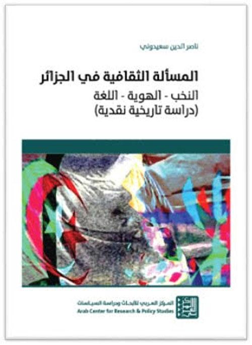 المسألة الثقافية في الجزائر
