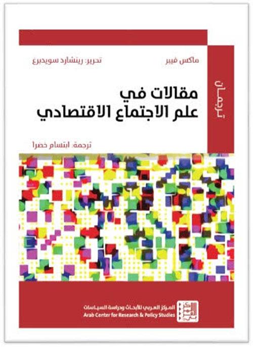 مقالات في علم الإجتماع الإقتصادي
