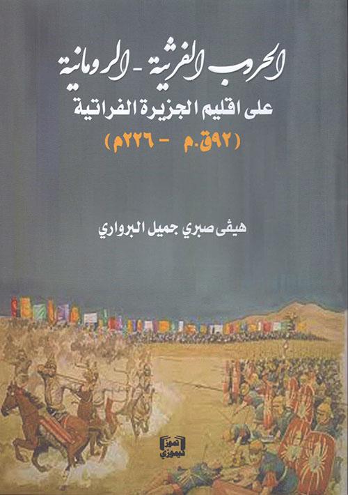 الحروب الفرثية - الرومانية على اقليم الجزيرة الفراتية ( 92 ق.م - 226م )