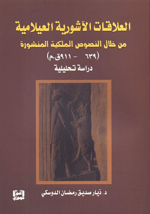 العلاقات الآشورية العيلامية من خلال النصوص الملكية المنشورة (639 - 911 ق.م ) - دراسة تحليلية