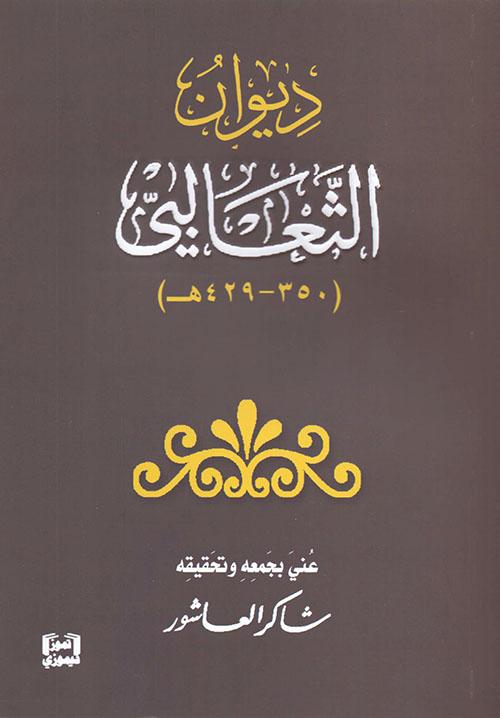 ديوان الثعالبي ( 350 - 429 هـ )
