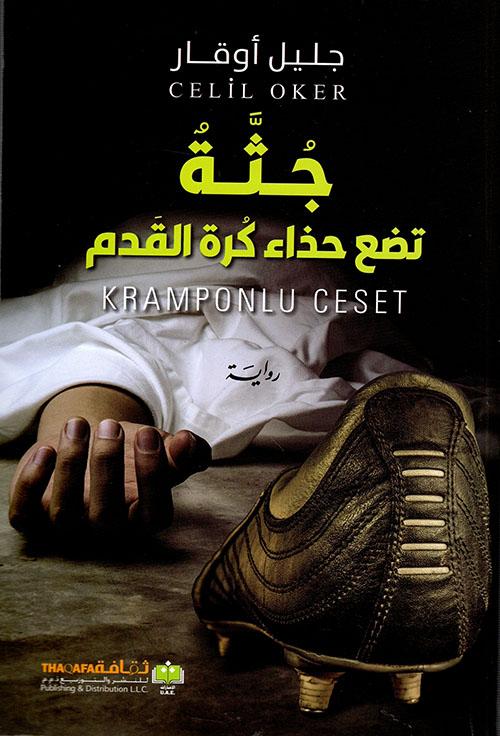 جثة تضع حذاء كرة القدم