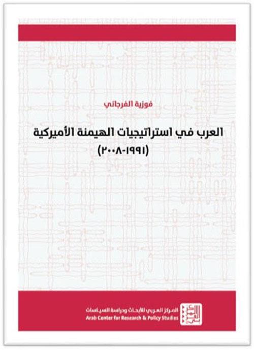 العرب في استراتيجيات الهيمنة الأميركية (1991-2008)
