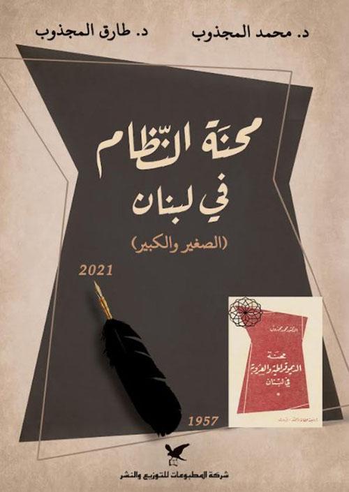 محنة النظام في لبنان : الصغير والكبير