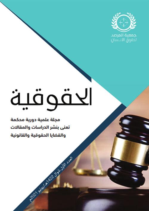الحقوقية ؛ مجلة علمية دورية محكمة تعنى بنشر الدراسات والمقالات والقضايا الحقوقية والقانونية - العدد الأول