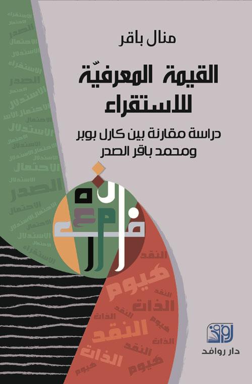 القيمة المعرفية للاستقراء : دراسة مقارنة بين كارل بوبر ومحمد باقر الصدر
