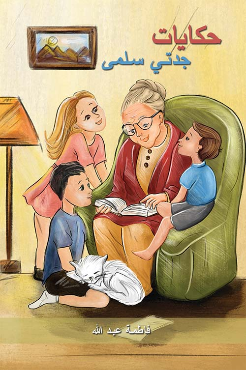 حكايات جدتي سلمى