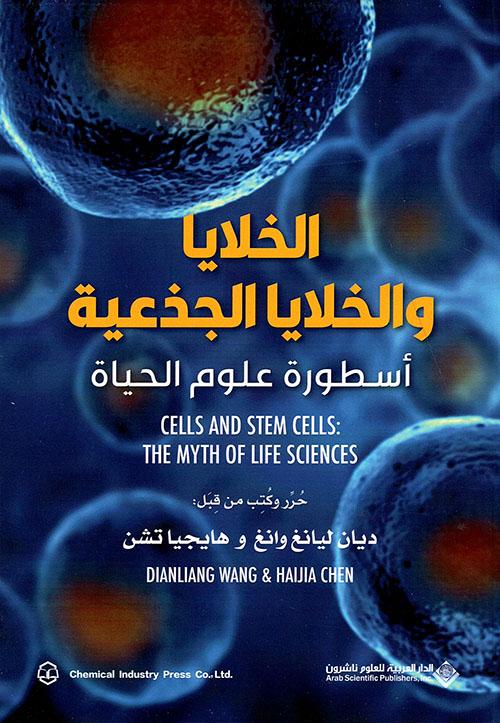 الخلايا والخلايا الجذعية - أسطورة علوم الحياة
