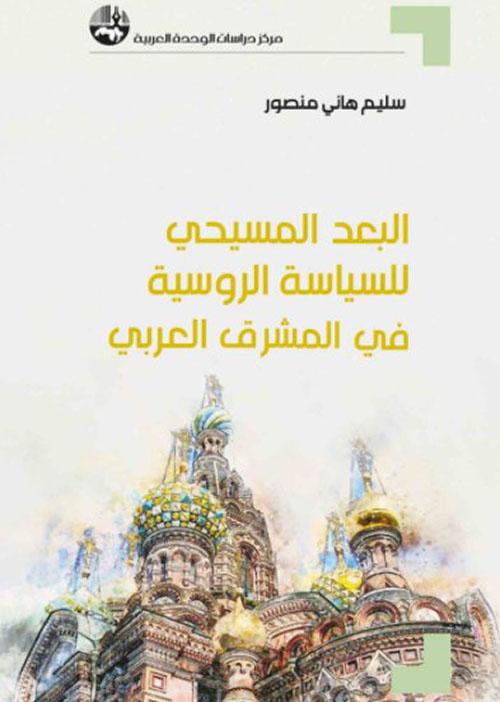 البعد المسيحي للسياسة الروسية في المشرق العربي