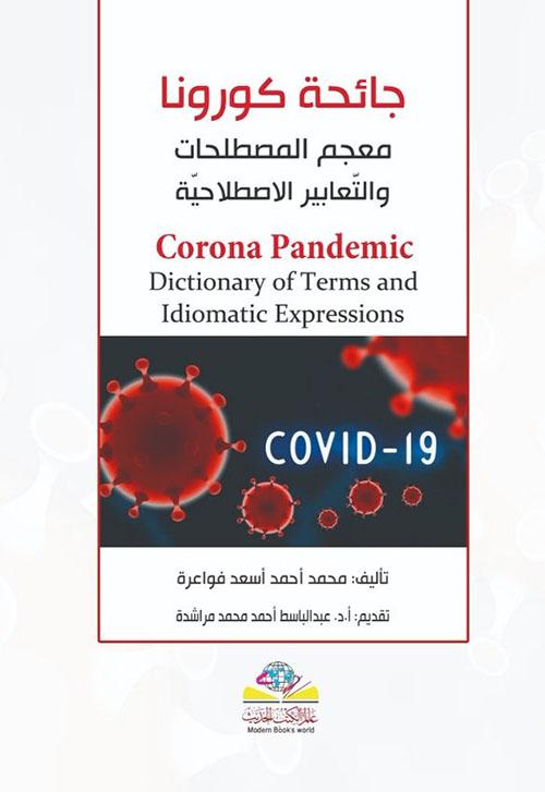 جائحة كورونا معجم المصطلحات والتعابير الاصطلاحية (Corona Pandemic Dictionary of Terms and Idiomatic Expressions)