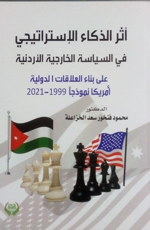 أثر الذكاء الإستراتيجي في السياسة الخارجية الأردنية على بناء العلاقات الدولية أمريكا نموذجاً 1999 - 2021