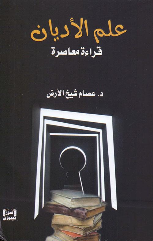 علم الأديان - قراءة معاصرة