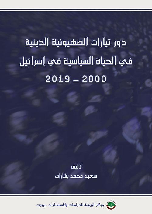دور تيارات الصهيونية الدينية في الحياة السياسية في إسرائيل 2000-2019