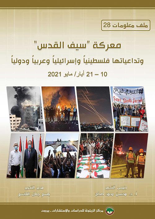 """ملف معلومات (28): معركة """"سيف القدس"""" وتداعياتها فلسطينياً وإسرائيلياً وعربياً ودولياً (10-21 أيار/ مايو 2021)"""