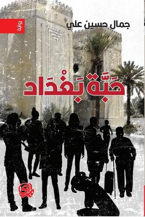 حبة بغداد