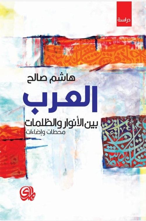العرب بين الأنوار والظلمات