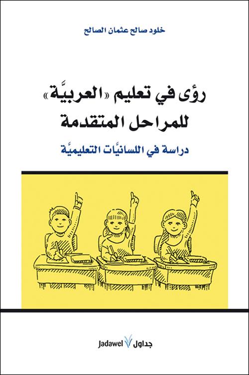 """رؤى في تعليم """"العربية"""" للمراحل المتقدمة"""