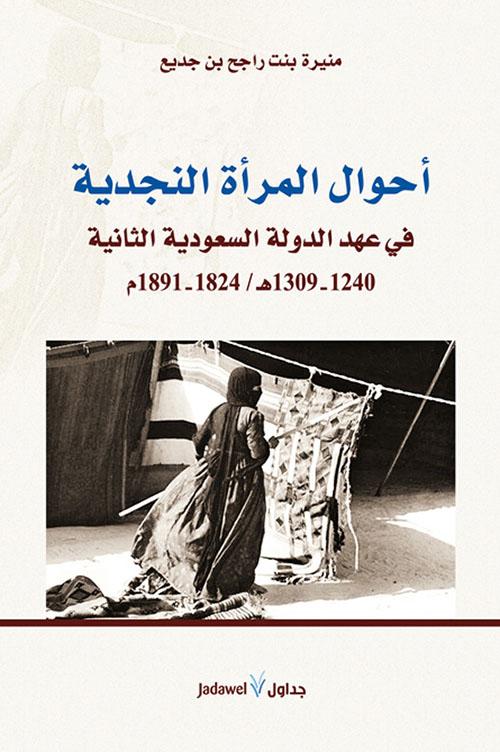 أحوال المرأة النجدية في عهد الدولة السعودية الثانية