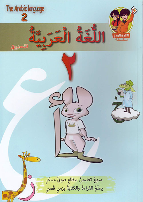 اللغة العربية - 2 - التحضيري