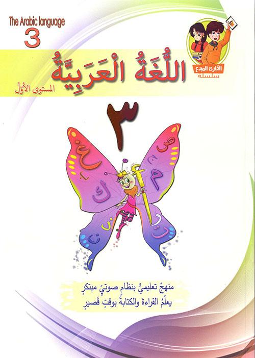 اللغة العربية - 3 - المستوى الأول