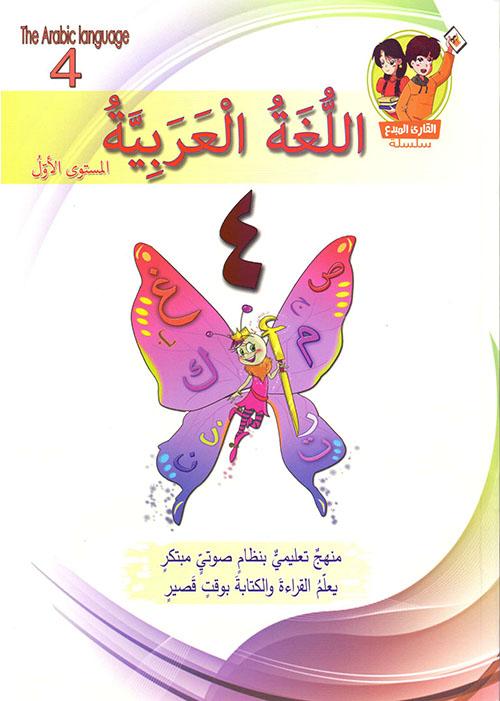 اللغة العربية - 4 - المستوى الأول