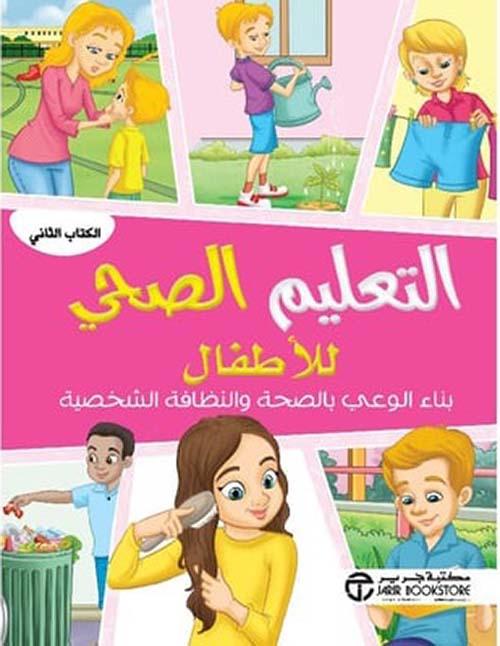 التعليم الصحي للأطفال ؛ بناء الوعي بالصحة والنظافة الشخصية ؛ الكتاب الثاني