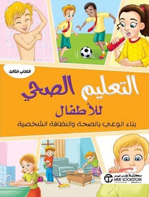 التعليم الصحي للأطفال ؛ بناء الوعي بالصحة والنظافة الشخصية ؛ الكتاب الثالث