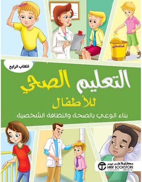 التعليم الصحي للأطفال ؛ بناء الوعي بالصحة والنظافة الشخصية ؛ الكتاب الرابع