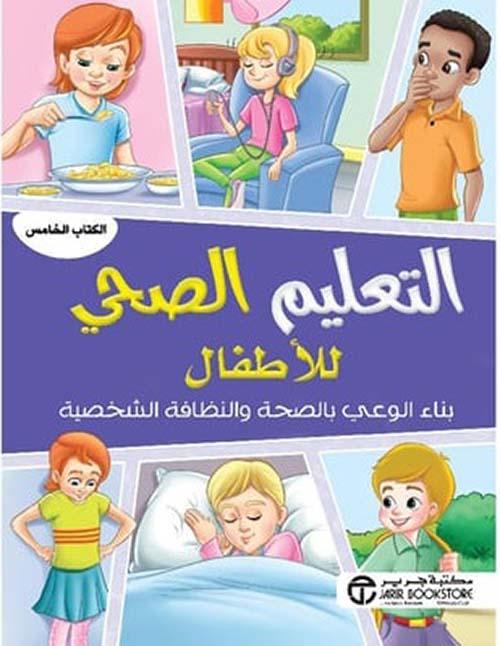 التعليم الصحي للأطفال ؛ بناء الوعي بالصحة والنظافة الشخصية ؛ الكتاب الخامس