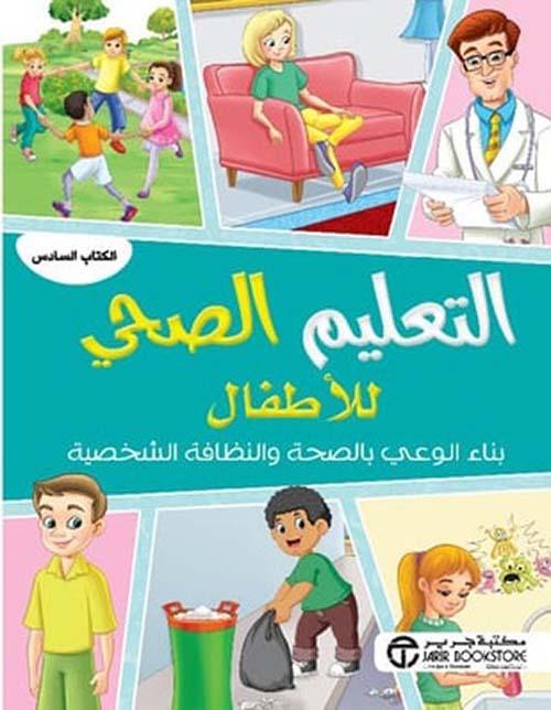 التعليم الصحي للأطفال ؛ بناء الوعي بالصحة والنظافة الشخصية ؛ الكتاب السادس