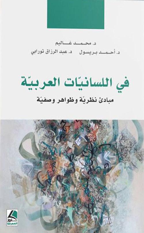 في اللسانيات العربية ؛ مبادئ نظرية وظواهر وصفية