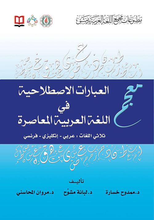 معجم العبارات الاصطلاحية في اللغة العربية المعاصرة - ثلاثي اللغات : عربي - إنكليزي - فرنسي