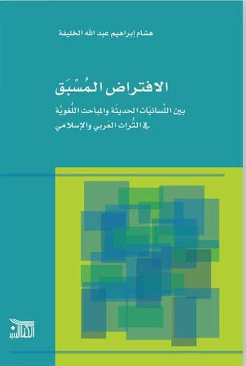 الافتراض المسبق : بين اللسانيات الحديثة والمباحث اللغوية في التراث العربي والإسلامي