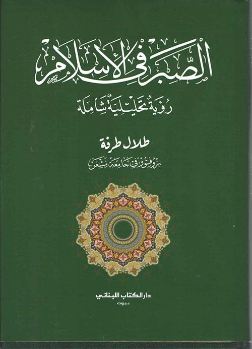 الصبر في الإسلام ؛ رؤية تحليلية شاملة