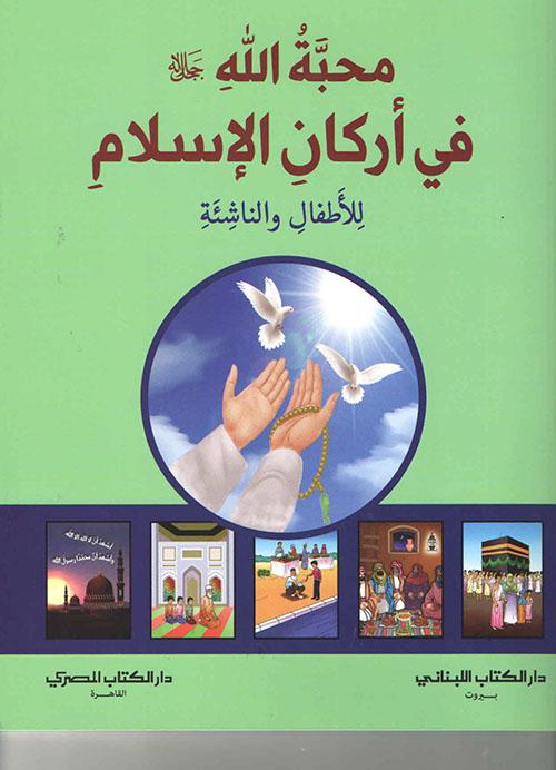 محبة الله جل جلاله في أركان الإسلام للأطفال والناشئة