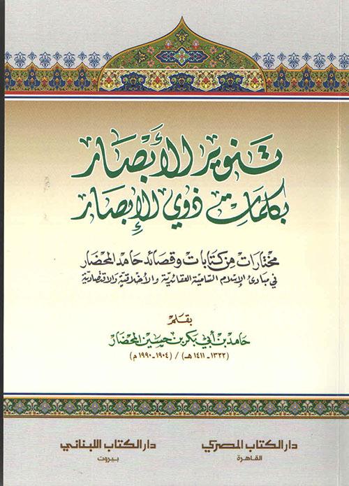 تنوير الآبصار بكلمات ذوي الإبصار مختارات من كتابات وقصائد حامد المحضار في مبادئ الإسلام السامية العقائدية والأخلاقية والإقتصادية