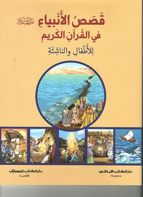 قصص الأنبياء (عليهم السلام) في القرآن الكريم للأطفال والناشئة