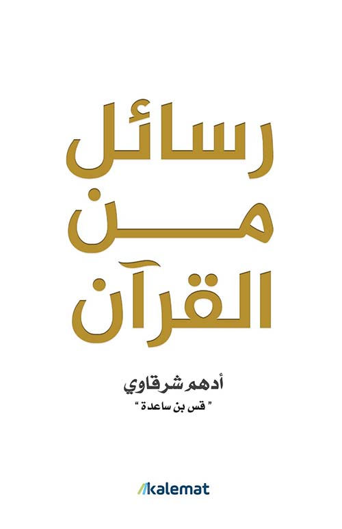 رسائل من القرآن