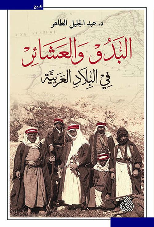 البدو والعشائر في البلاد العربية