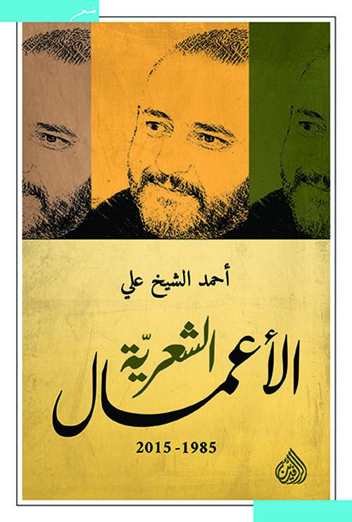 الأعمال الشعرية أحمد الشيخ علي