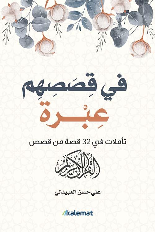 في قصصهم عبرة ؛ تأملات في 32 قصة من قصص القرآن الكريم