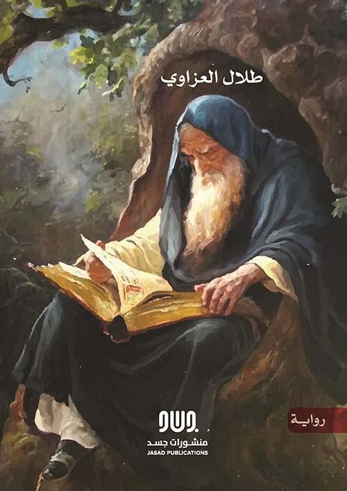 مذكرات راهب