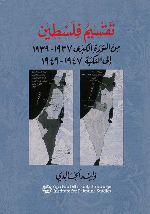تقسيم فلسطين ؛ من الثورة الكبرى 1937 - 1939 إلى النكبة 1947 - 1949