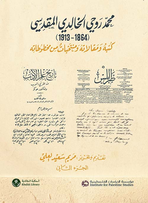 محمد روحي الخالدي المقدسي ( 1864 - 1913 ) كتبه ومقالاته ومنتخبات من مخطوطاته